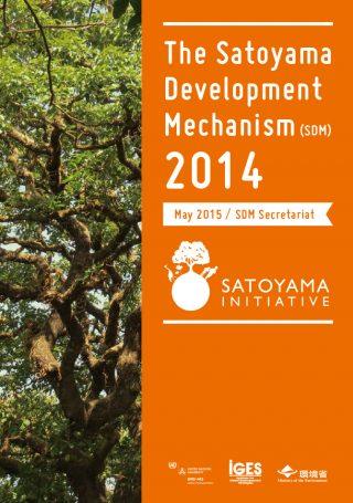 The Satoyama Development Mechanism (SDM) 2014