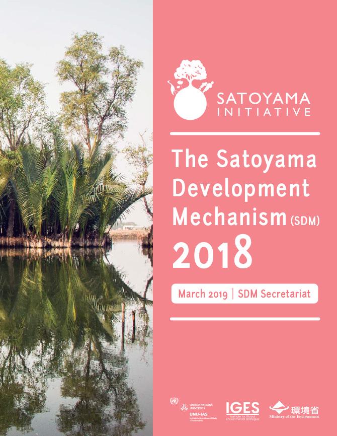 The Satoyama Development Mechanism (SDM) 2018